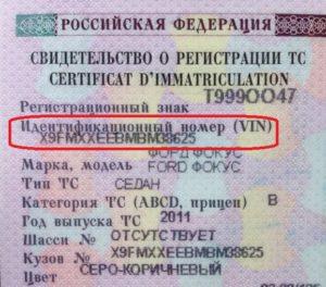 Вин-номер транспортного средства
