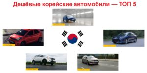 Дешёвые корейские автомобили: ТОП 5