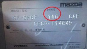Код краски на автомобиле Mazda