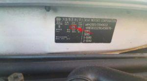Кода цвета краски на автомобиле Kia