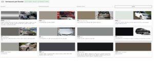 Пример каталога для подбора цвета авто